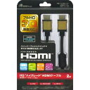 """アンサー PS3/Wii U用「HG""""ハイグレード""""HDMIケーブル」 2m PS4対応 ANS-P055 ゲーム機アクセサリ(代引不可)【ポイント10倍】"""