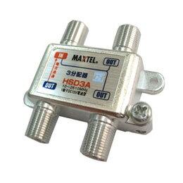 マックステルダイカスト3分配器1端子電通型HSD3A-P【ポイント10倍】