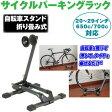 ITPROTECH 折りたたみ モバイル自転車スタンド MTB対応 YT-MCP03【ポイント10倍】