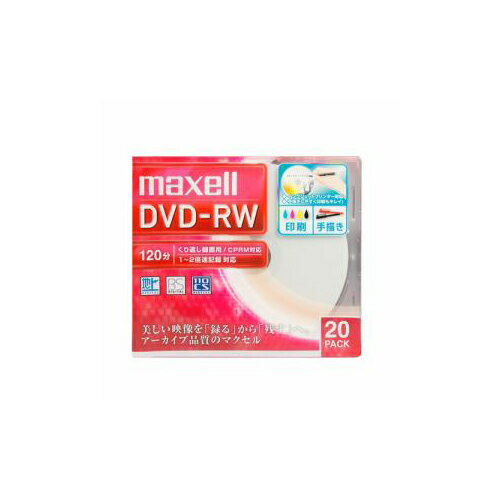 maxell 録画用DVD-RW 標準120分 1-2倍速 ワイドプリンタブルホワイト 20枚パック DW120WPA.20S パソコン ドライブ maxell【ポイント10倍】