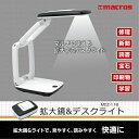 マクロス 拡大鏡デスクライト MCZ-118(代引不可)【ポイント10倍】