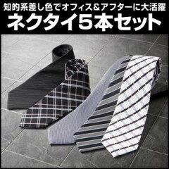 【ポイント10倍】ネクタイ セット モノトーン洗えるネクタイ5本セット ネクタイ セット モノト...