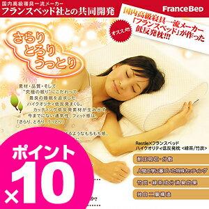 【ポイント10倍】Restile フランスベッド低反発枕Restile フランスベッド 低反発枕 竹炭 緑茶 ...
