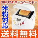 【送料無料】ホームベーカリー シロカ SIROCA SHB-212 パン焼き機 パン 焼き 機 餅つき機 米粉...