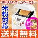 【ポイント10倍】【今なら食パンミックス付き】ホームベーカリー シロカ SIROCA SHB-212 パン焼...