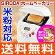 【ポイント10倍】【今なら食パンミックス付き】ホームベーカリー シロカ SI...