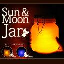 【ポイント10倍】サンジャー sunjar ムーンジャー ソーラー照明 インテリア 充電Sun&Moon Jar(...
