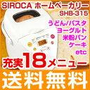 【ポイント10倍】ホームベーカリー シロカ SIROCA SHB-315 パン焼き機 もちつき 餅つき機 米粉...