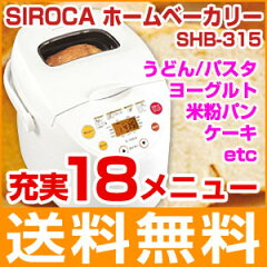 ホームベーカリー 餅 シロカ SIROCA SHB-315 米粉 うどん パスタ ケーキ ヨーグルト【送料無料】【smtb-F】【あす楽対応】【ポイント10倍】【10P13Feb12】