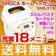【ポイント10倍】ホームベーカリー シロカ SIROCA SHB-315 パ...