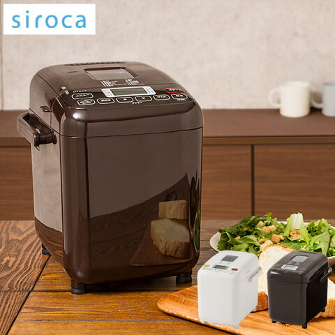 ホームベーカリー 餅 シロカ siroca SHB-512 米粉 ジャム 生キャラメル ソフトパン 餅つき機 もちつき機 1斤 1.5斤 2斤 1斤焼き【送料無料】