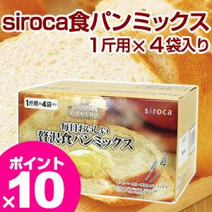 【ポイント10倍】食パンミックス パンミックス siroca 贅沢食パンミックス SHB-MIX1000食パンミ...