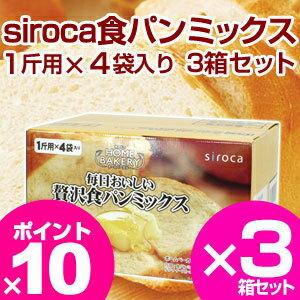 【ポイント10倍】食パンミックス パンミックス siroca 贅沢食パンミックス SHB-MIX1000はこちら