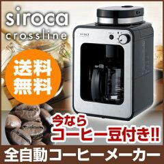 【ポイント10倍】【コーヒー豆付き】siroca シロカ STC-401 全自動コーヒーメーカー 全自動コー...