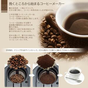 sirocacrossline全自動コーヒーメーカーSTC-401【送料無料】【smtb-f】【ポイント10倍】【RCP】