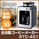 siroca シロカ STC-401 全自動コーヒーメーカー ガラスタイプ 全自動コーヒーマシン【あす楽対応】【送料無料】