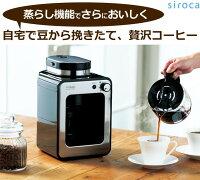 siroca 全自動コーヒーメーカー SC-A211 全自動コーヒーメーカー オートコーヒーメーカー 挽きたてコーヒー 粉【送料無料】