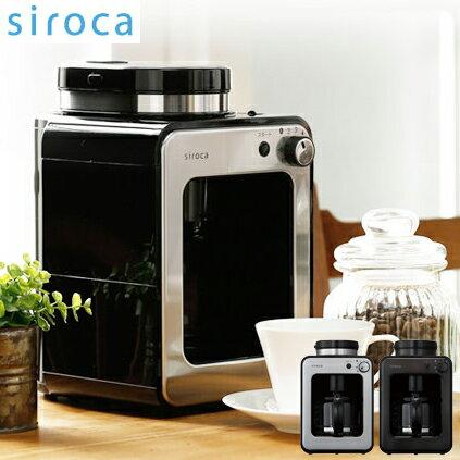 siroca シロカ crossline 全自動コーヒーメーカー SC-A221SS シルバー コーヒー豆 粉 ステンレスメッシュフィルター 保温機能付き【送料無料】