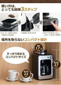 全自動コーヒーメーカーSC-A121【ポイント10倍】【送料無料】【smtb-f】
