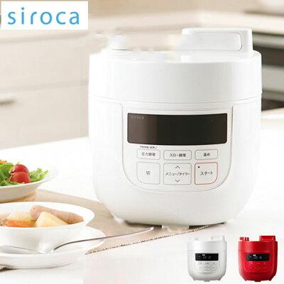 シロカ電気圧力鍋SP-D121と131の違い!口コミ人気おすすめはどっち?