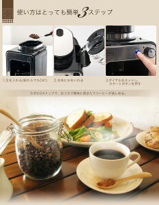 sirocaシロカSTC-501全自動コーヒーメーカー全自動コーヒーマシンオート挽きたてコーヒーコーヒー豆粉ドリップSTC501【ポイント10倍】【送料無料】【smtb-f】