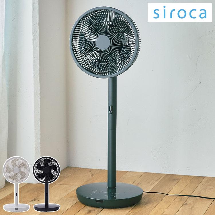 siroca シロカ リビング扇風機 DCモーター扇風機 自動首振り機能 風量6段階 サーキュレーター リモコン付き SF-L251【ポイント10倍】【送料無料】