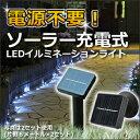 【ポイント10倍】電源不要!ソーラー充電式LEDイルミネーションライトLED球60灯ソーラー充電式...