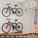 ツッパリ式自転車ラック 収納 スタンド 室内【送料無料】【ポイント10倍】