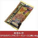 キヨトク ウマカラパンプキンシード(ソースコ味) 46g(代引不可)【ポイント10倍】