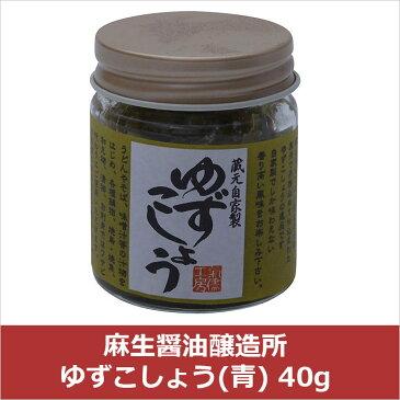 麻生醤油醸造所 ゆずこしょう(青) 40g(代引不可)【ポイント10倍】