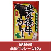 豊後特産 豊後牛カレー 180g(代引不可)【ポイント10倍】