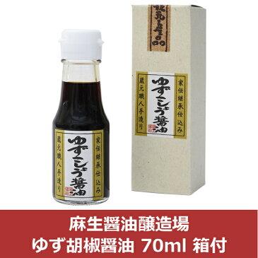麻生醤油醸造場 ゆず胡椒醤油 70ml 箱付(代引不可)【ポイント10倍】