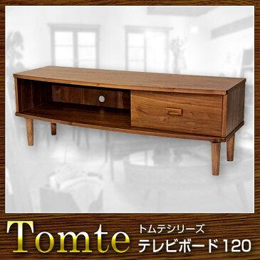 テレビ台 テレビボード 幅120 Tomte トムテ(代引き不可)【送料無料】