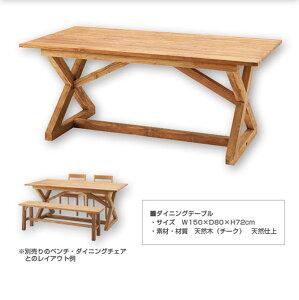 テーブルダイニングテーブル幅150(き)【ポイント10倍】