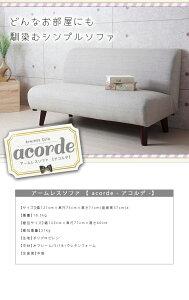 アームレスソファ【ACORDE】アコルデ(2人掛けソファ)()【ポイント10倍】