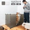 ペットフェンス ジョイント式 ドア付き 扉2枚付き 26枚組 ペットサークル 屋外 透明 パネル 組立簡単 犬 猫 キューブ 収納 ペットゲート ガート 柵 パーテージ 仕切り【送料無料】