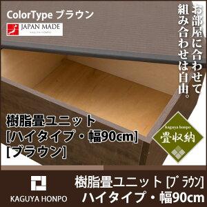 樹脂畳ユニット[ハイタイプ・幅90cm・ブラウン](収納畳畳ベンチ畳ボックス高床式ユニット畳畳ベッドシングル)PPP()【ポイント10倍】【送料無料】【smtb-f】