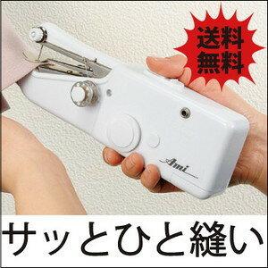 電動ハンドミシンアミーガーSV-1655 (代引き不可)【送料無料】【ポイント10倍】