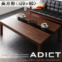 こたつテーブル 長方形アーバンモダンデザインこたつテーブル【ADICT】アディクト/長方形(120×...