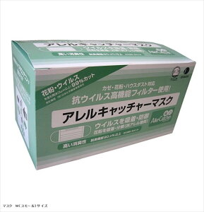 日本製 消臭 抗菌 防臭 アトピー 敏感肌 PM2.5対応・アレルキャッチャーマスク スモール…
