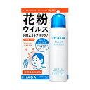 資生堂薬品 イハダ IHADA アレルスクリーンEX 100g 花粉 ウイルス PM2.5 ブロック 予防 スプレー タイプ