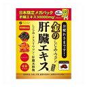 ファイン 金のしじみウコン肝臓エキスメガパック 3粒×100袋 栄養補助食品 クスリウコン配合