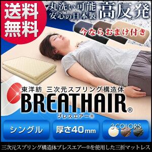 ブレスエアー(R) シングル ブレスエア マットレス 三つ折り 敷布団 洗える 日本製 東洋紡…