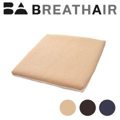 国産 ブレスエアー(R) 座布団 クッション 洗える 東洋紡 三次元スプリング構造体 ブレスエ…