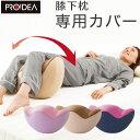 寝返り運動 腰楽ゆらゆら 専用カバー 3色 肘置き枕 スマホ...
