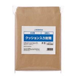 ジョインテックスクッション入り封筒CD150枚B121J-150【ポイント10倍】