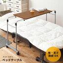 伸縮式ベッドテーブル(ブラウン) 幅92.5〜145×奥行40×高さ71〜99.5cm[サイドテーブ ...