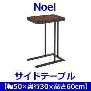あずま工芸Noel(ノエル)サイドテーブル収納付きダークブラウンSST-810