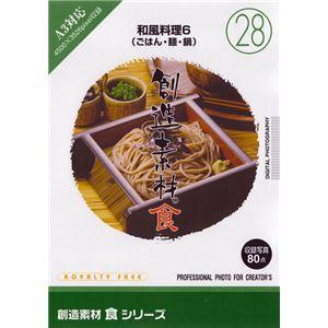 写真素材 創造素材 食シリーズ[28]和風料理6(ごはん・麺・鍋)【ポイント10倍】