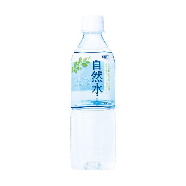 サーフビバレッジ 自然水 500ml×240本(24本×10ケース) 天然水 ミネラルウォーター 500cc 軟水 ペットボトル
